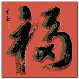 Luck plakat obraz 50x50cm